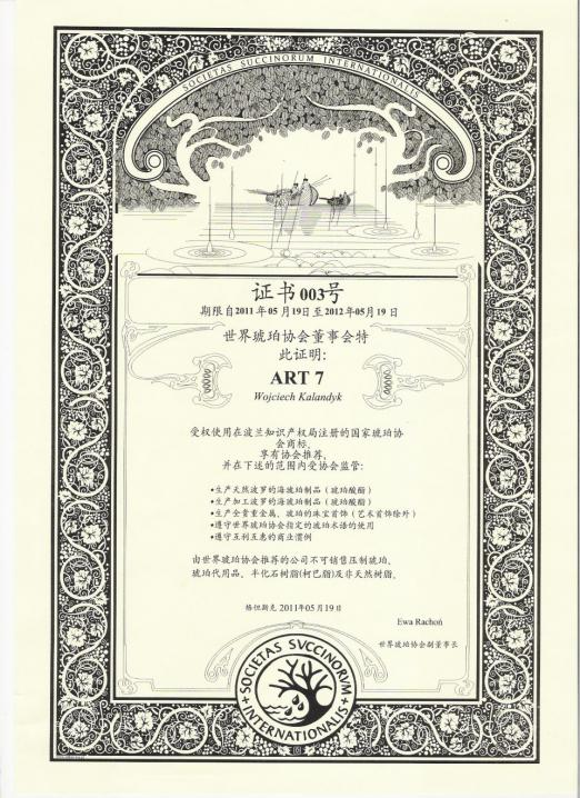 certificate chinese